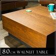 【送料無料】 テーブル センターテーブル ローテーブル 80 正方形 ウォールナット 突板 木製 ブラウン ウォルナット 引出し 80cm 高級 モダン日本製
