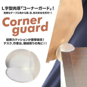 コーナーカバー コーナーガード 8個セット 樹脂 透明 赤ちゃん クッション 家具 幕板 笠木 壁 机 角 本棚 怪我 保護 貼付シール付