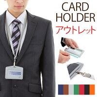 idカードホルダーidカードケースネックストラップ革横型よこ首かけおしゃれブランド干渉防止ソフトハードケース2枚入る両面