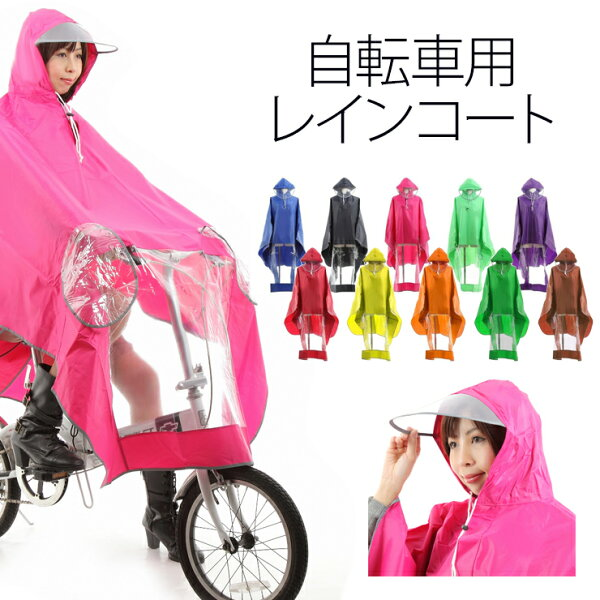 自転車ポンチョレインコート完全防水ロングカッパ河童帽子ヘルメットハンドルグリップカバー袖付き透湿雨雨具前かご雨よけ対策雨合羽上下