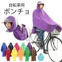 自転車ポンチョ レインコート 自転車用レインポンチョ 雨具 ...