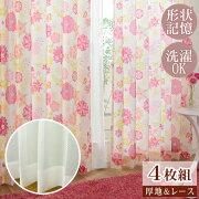 ドレープカーテン カーテン アリッサ 子供部屋 フラワー