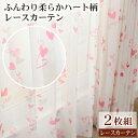 ピンクのハート柄レースカーテン ボイルエンジェル 幅100cmx丈13...