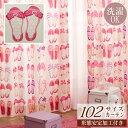 【形態安定加工付き】102サイズカーテン(D-0820)幅100x丈197-240cm 1枚【…