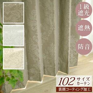 美しく縦に連なるアラベスク柄の模様が美しい、1級遮光カーテンです。102サイズカーテン(D-119...