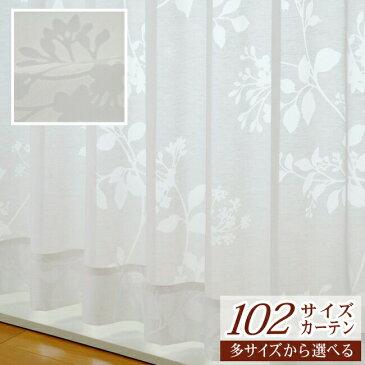 102サイズレースカーテン(L-1206)幅100X171-193 1枚【北欧 植物柄 ボイル ナチュラル モダン シンプル エレガント】