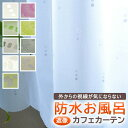 防水お風呂カフェカーテン 幅140x60cm 幅140x80cm 幅140x100cm[遮像 シャワーカーテン お風呂 防カビ機能 プライバシー保護 浴室]