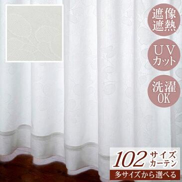 102サイズレースカーテン(L-0256)アイボリー幅130-150X丈195-238cm 1枚【省エネ 節電効果 見えにくい UVカット 北欧 葉柄 リーフ柄 人気 ロングセラー 電気代節約 厚みのある メーカー直販価格】