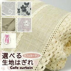 お好きな柄が選択できます!レース・刺繍・綿・麻生地から選べる価値あるカフェカーテン用のハ...
