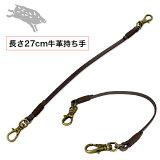 [単品販売]27cm牛革持ち手カニカンハンドバッグ用手提げレザー紐