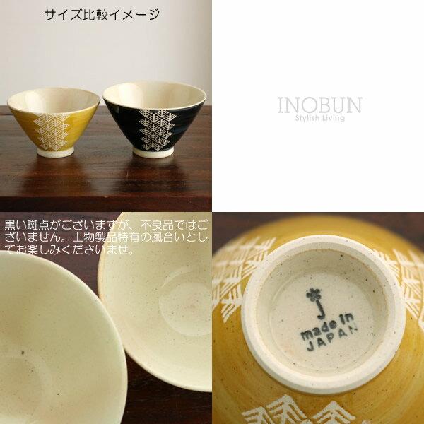 KOGINこぎん茶碗小波佐見焼日本製小イエロー敬老の日