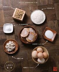 【詰め合わせ】味噌煎餅60枚/生姜煎餅30枚入り味噌煎餅本舗井之廣の定番2種類の詰め合わせせんべい