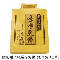 【箱入り】味噌煎餅2枚入×54袋味噌煎餅本舗井之廣せんべい岐阜県・飛騨のお土産和菓子