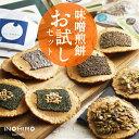 【春夏限定トマト入り】煎餅9種類 お試しセット 送料無料 せ
