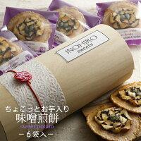 【箱】チョコっとシリーズお芋入り味噌煎餅【1枚×6袋】新感覚味噌せんべいスイーツ