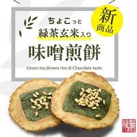 緑茶・玄米入り味噌煎餅
