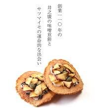 【紙袋】チョコっとシリーズお芋入り味噌煎餅【1枚×4袋】新感覚味噌せんべいスイーツ