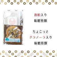 【単品2個セット】グラノーラ入り味噌煎餅1枚×2袋ホワイトチョコとブラックチョコが1つずつプチギフトのラッピング対応可能♪