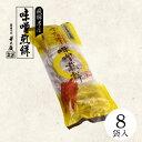 【袋入り】味噌煎餅2枚入×8袋 味噌煎餅本舗 井之廣 せんべい 岐阜県 飛騨のお土産 和菓子 煎餅 1