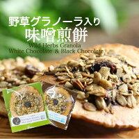 【単品】グラノーラ入り味噌煎餅【1枚1袋】