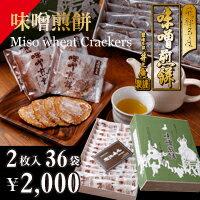 【飛騨名産】味噌煎餅2枚入×36袋【創業百年/自家製味噌】
