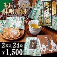 【飛騨名産】生姜入り味噌煎餅2枚入×24袋【創業百年/自家製味噌】