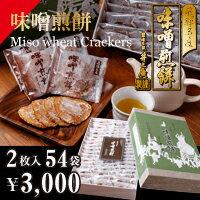 【飛騨名産】味噌煎餅2枚入×54袋【創業百年/自家製味噌】