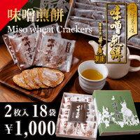 【飛騨名産】味噌煎餅2枚入×18袋【創業百年/自家製味噌】