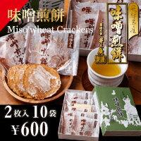 【飛騨名産】味噌煎餅2枚入×10袋【創業百年/自家製味噌】