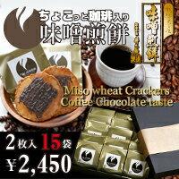 【新発売】ちょこっと珈琲入り味噌煎餅2枚入×18袋【新しい飛騨の味】