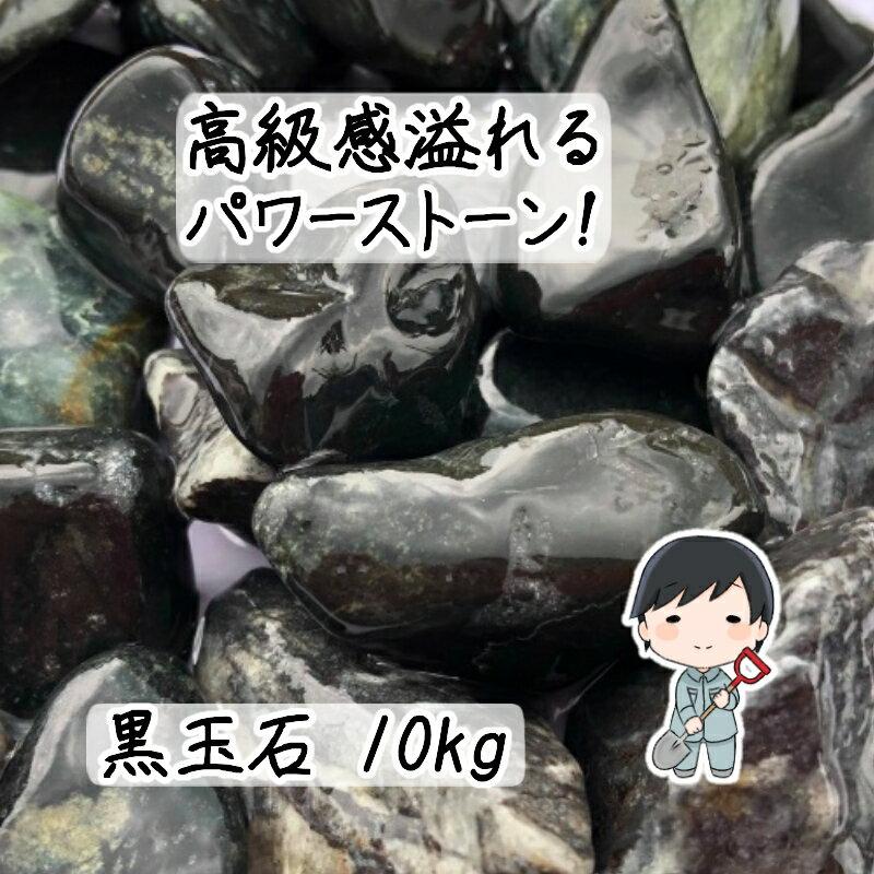 井上建設『黒玉石(蛇紋岩)』