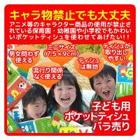 子ども用ミニポケットティッシュABCスクールメイト400個入(100個×4種類)