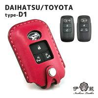 ダイハツ/トヨタType-D1キーケースギフトプレゼントタフトロッキータント