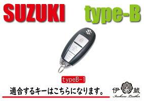 スズキ車専用 キーケース スマートキーケース Type-B1 イグニス エスクード バレーノ SX-4 などに適応 スズキ ギフト プレゼント【追加可能有料オプション】 名入れ ロゴ入れ