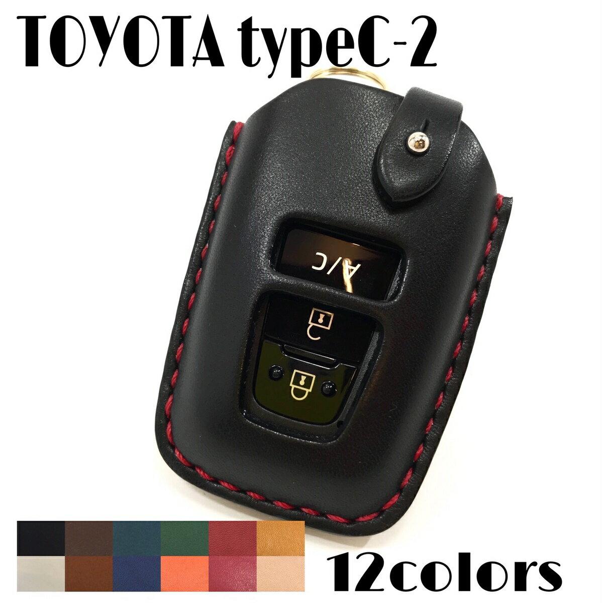 トヨタ車専用 キーケース スマートキーケース Type-C-2 プリウスPHV 150系プラド に対応 トヨタ ギフト プレゼント 【追加可能有料オプション】 名入れ ロゴ入れ