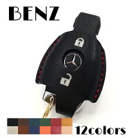 Mercerdes-benzメルセデスベンツスマートキーケースベンツプレゼント父の日【追加可能有料オプション】名入れロゴ入れ