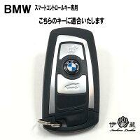 BMWType-Bスマートキーケースベンツプレゼント父の日【追加可能有料オプション】名入れロゴ入れ
