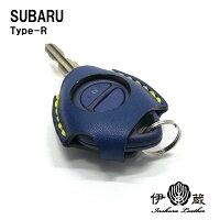 スバル車専用キーケースキーレスエントリーキーケースType-RR1R2キーレスギフトプレゼント【追加可能有料オプション】名入れロゴ入れ