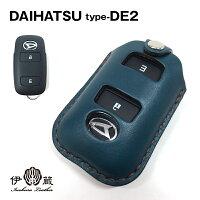 ダイハツType-DE2キーケースプレゼントギフトタフトロッキータント