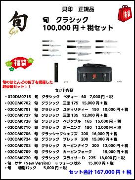 【貝印「旬」福袋】「旬」クラシック 100,000円セット 福袋【超豪華福袋】【SHUN】