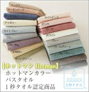 ★★【ホットマン】Hotman ホットマンカラー バスタオル 1秒タオル認定商品