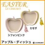 【希少アイテム・4月中ポイント5倍】LE CREUSET/ル・クルーゼ】アップル・ディッシュ『Easter/イースター』【ルクルーゼ】【ギフト包装・のし紙無料】 【備考欄よりご指示下さい】