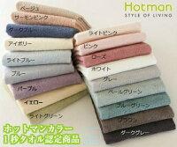 1秒タオル ホットマン ホットマンカラー:フェイスタオル(35×92cm)[Hotman]