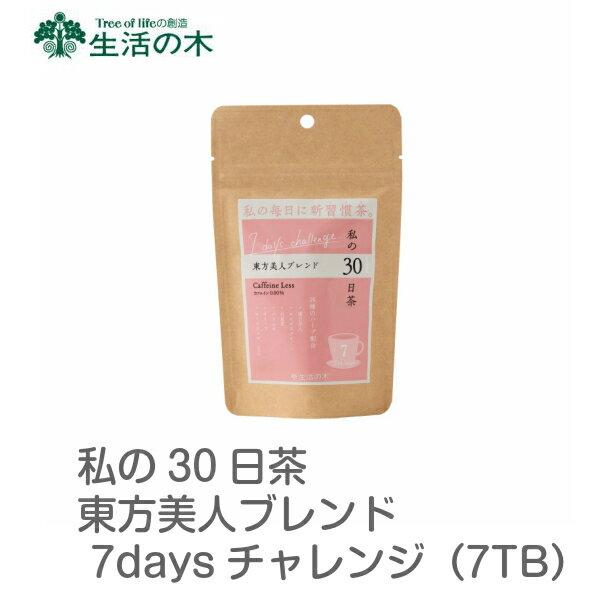 茶葉・ティーバッグ, ハーブティー 30 7daysNo,3