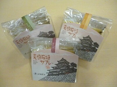 フランス菓子マサムラ天守石垣サブレ5枚入り