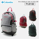 【Columbia/コロンビア】キャッスルロック15LバックパックII...