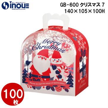 クリスマス ギフトバッグ GB-600 クリスマス7 ラッピング 1セット100枚 1個150円(クリスマス ラッピング クリスマス雑貨 お菓子 パーティ 子供会 工作 小物 サンタ 袋 デコ プチギフト ラッピング用品 箱 クリスマス用品 かわいい 透明 箱 box 包装)GB-600