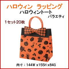 特別価格 不織布袋 ハロウィントート バラエティ le152 ハロウィン 1セット20枚 秋ギフト プレゼント かわいい