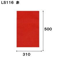 ラッピング袋LS116ソフトバックベーシック310W×500H1セット100枚ラッピング用品包装ラッピング袋ギフトバッグプレゼント贈り物おしゃれデザインかわいい販売