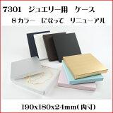 301ジュエリー用フェザーケース190x180x24mm(内寸)1セット6箱1箱375円